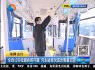 全市公交線路有序開通 汽車站班次逐步恢復運營
