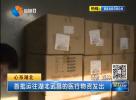 首批运往湖北武昌的医疗物资发出