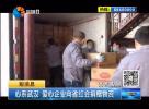 心系武汉 爱心企业向省红会捐赠物资