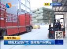射阳米企复产忙 提效增产保供应