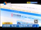 """新春招聘""""线上走"""" 加强企业用工保障"""