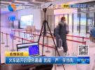 """火车站开启绿色通道  防疫""""严""""字当先"""