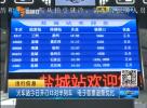火车站今日开行13对半列车  电子客票退票优化