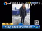 两村民非法捕捉贩卖野生动物被警方查获