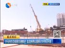 小马沟生态组团全速推进 盐龙体育公园预计5月1日开放