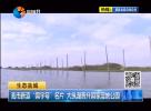 """我市新添""""国字号""""名片 大纵湖晋升国家湿地公园"""