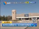 新四军纪念馆恢复开放  可实名制预约免费参观