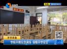 学校开展应急演练 保障开学安全