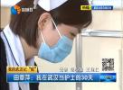"""(我的武汉记""""疫"""")田章萍:我在武汉当护士的30天"""