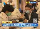 迎宾馆员工积极献血 助力抗击疫情