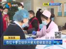 市红十字会组织开展无偿献血活动