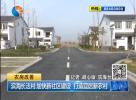 滨海长法村:加快新社区建设 打造宜居新农村