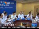 盐台医疗专家视频连线 分享抗疫经验