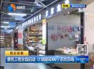 惠民工程 | 农贸市场提档升级 丰富百姓菜篮子
