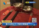 推行公筷公勺 共建文明餐桌