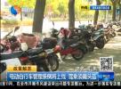 电动自行车管理条例将上线 驾乘须戴头盔