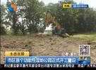 市區首個功能性濕地公園正式開工建設