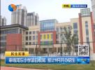 串场河东小学项目收尾  预计9月开办招生