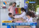 (全国爱眼日)市儿童医院开展义诊  关注孩子眼健康