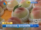 政府搭台招商 助农促销鲜桃