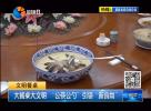 """大餐桌大文明 """"公筷公勺""""引领""""新食尚"""""""
