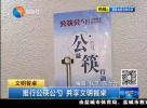 推行公筷公勺 共享文明餐桌