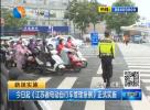 今日起《江苏省电动自行车管理条例》正式实施