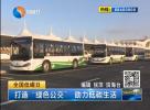 """打造""""绿色公交"""" 助力低碳生活"""