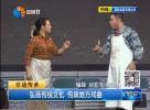 弘扬传统文化 传承地方戏曲