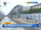 市区解放路BRT站台建设加快推进