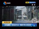 《旗袍刺客》资讯发布会  刘晓庆等主创亮相