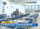疫情防控常态化 各学校积极准备开学