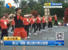 青儿广场舞 跳出活力舞出健康