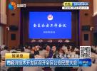 市经济技术开发区召开全区公安民警大会
