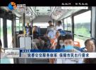 百姓微幸福:完善公交服务体系 保障市民出行需求