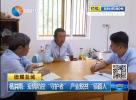 """杨洪雨:疫情防控""""守护者"""" 产业脱贫""""领路人"""""""