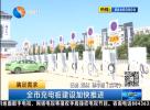 全市充电桩建设加快推进