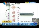 张集中心社区杨回村:意气风发小康路