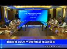 射阳港海上风电产业研究院项目成功签约
