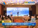 盐城旅游专题推介会在上海举行