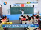 让坚实有力的普通话回响在村小校园