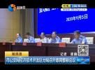 市公安局经济技术开发区分局召开教育整顿会议