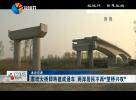 """12345督办面对面:袁坎大桥即将建成通车 两岸居民不再""""望桥兴叹"""""""