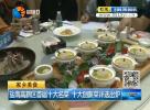 盐南高新区首届十大名菜  十大创新菜评选出炉