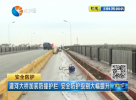 灌河大桥加装防撞护栏 安全防护级别大幅提升