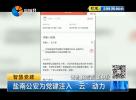 """盐南公安为党建注入""""云""""动力"""
