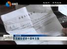 一线调查 : 文峰街道的十四年欠账