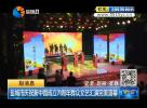 盐城市庆祝新中国成立71周年群众文艺汇演完美落幕