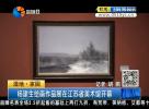 杨建生绘画作品展在江苏省美术馆开幕