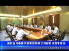 唐敬会见中国华能集团有限公司副总经理李富民